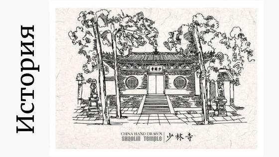 History of Shaolin Temple 11